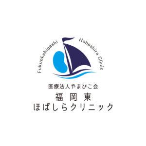 医療法人やまびこ会福岡東ほばしらクリニック